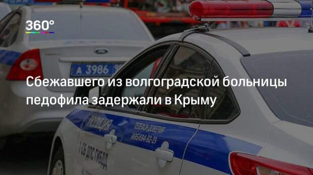 Сбежавшего из волгоградской больницы педофила задержали в Крыму