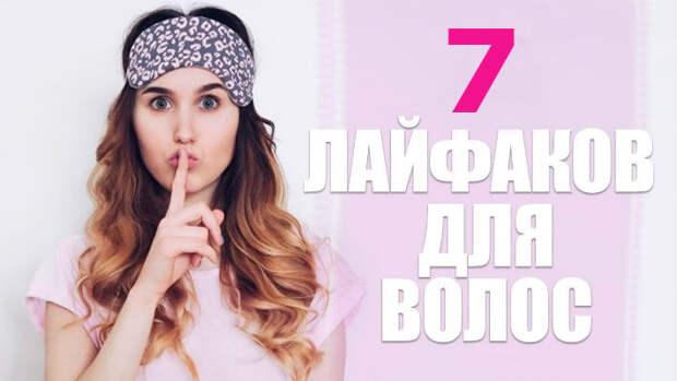 7 эффективных лайфхаков для волос
