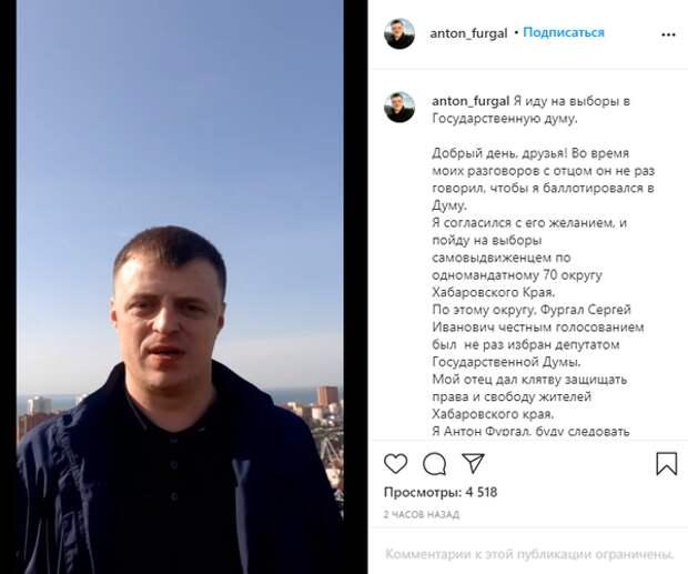 Сын арестованного экс-губернатора Хабаровского края Сергея Фургала идет в Думу