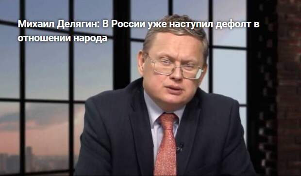 Михаил Делягин: В России уже наступил дефолт в отношении народа