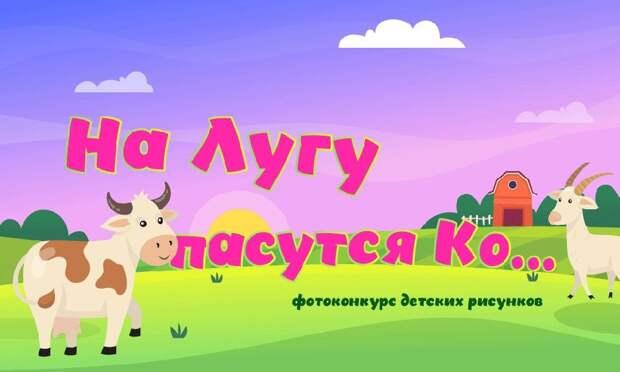 «На лугу пасутся Ко»: «Комсомолка» запускает молочный конкурс детских рисунков в честь 1 июня