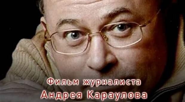 «Момент Истины», или истина заказа Андрея Караулова