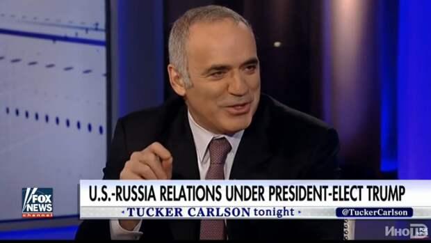 Каспаров не верит в «дружбу» Трампа с Путиным против террористов