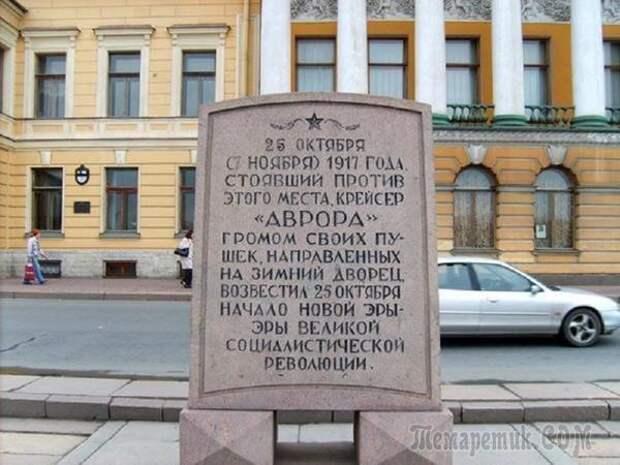 """История о крейсере """" Аврора"""""""