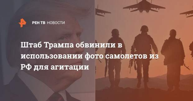 Штаб Трампа обвинили в использовании фото самолетов из РФ для агитации