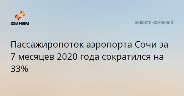 Пассажиропоток аэропорта Сочи за 7 месяцев 2020 года сократился на 33%