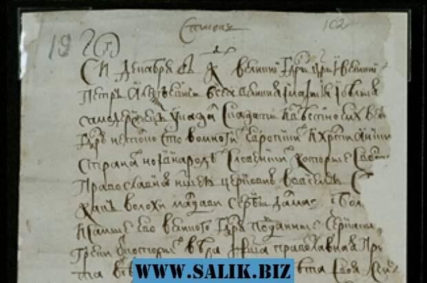 Фрагмент указа Петра I от 1699 года.