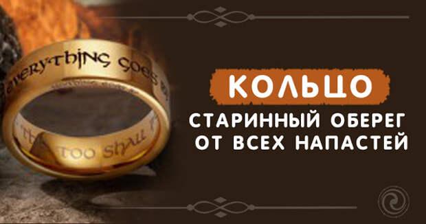 Кольцо - старинный оберег от всех напастей