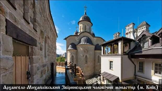 Архангело-Михайловские монастыри Украины