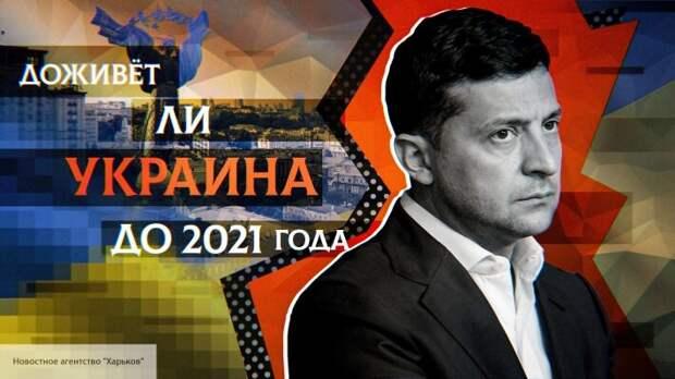 Землянский: Уже в мае на Украине возникнут проблемы в энергетике, придется вводить ЧС