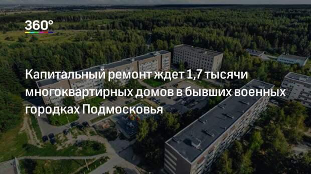 Капитальный ремонт ждет 1,7 тысячи многоквартирных домов в бывших военных городках Подмосковья