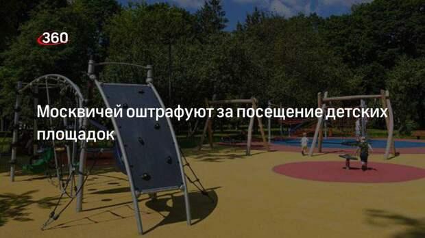 Москвичей оштрафуют за посещение детских площадок