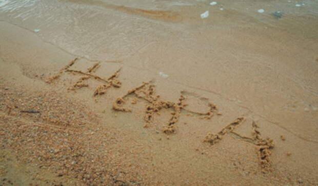 Неизвестные требуют деньги улюдей запроход кбесплатному пляжу вЕкатеринбурге