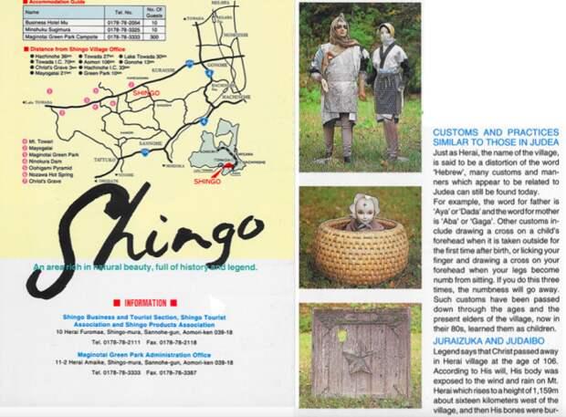 Фрагмент туристического буклета о Синго.