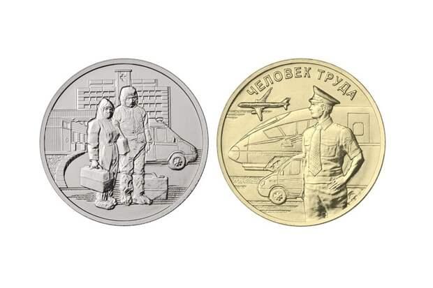 В благодарность за труд российских медиков и работников транспортной сферы ЦБ России отчеканил монеты в их честь
