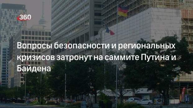 Вопросы безопасности и региональных кризисов затронут на саммите Путина и Байдена