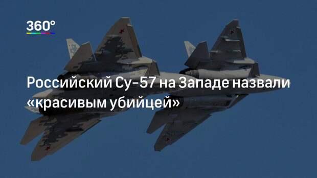 Российский Су-57 на Западе назвали «красивым убийцей»