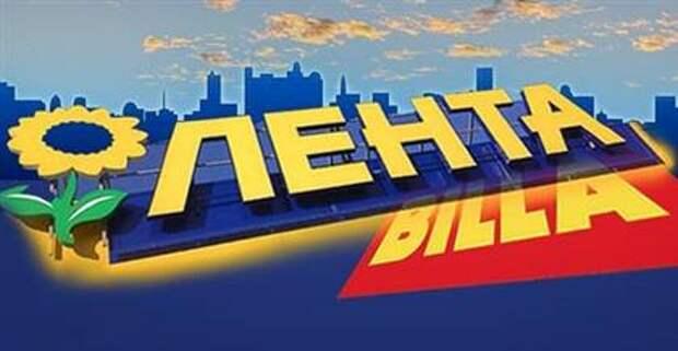 """""""Лента"""" ожидает закрытия сделки по приобретению сети """"Билла"""" до конца 2021 года"""