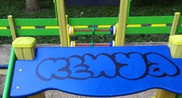 Вандалы разрисовали детскую площадку на Туристской
