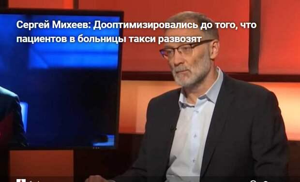 Сергей Михеев: Дооптимизировались до того, что пациентов в больницы такси развозят