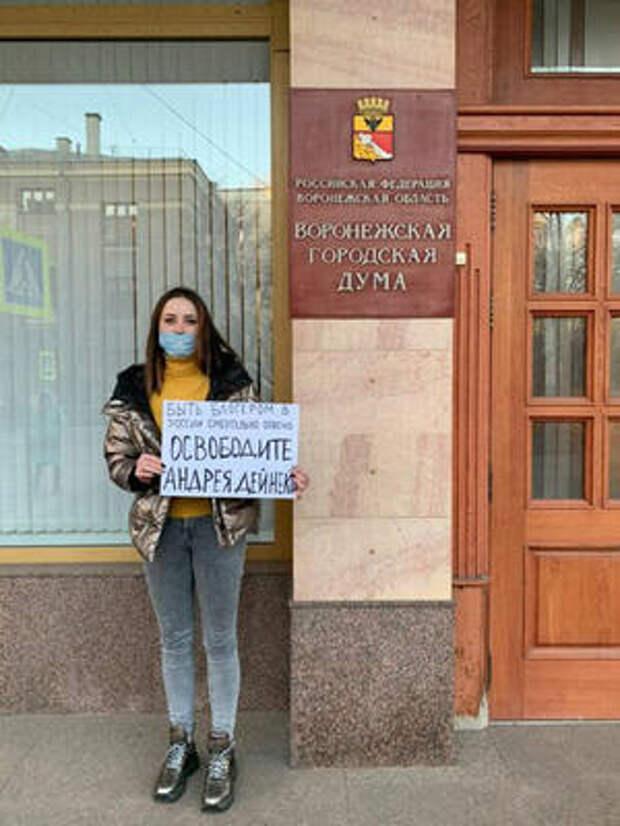 В поддержку осужденного Андрея Дейнеко люди вышли на улицы