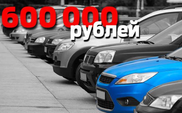 Самые популярные авто на вторичке. Рейтинг ЗР