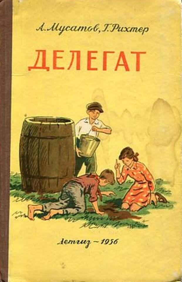 """Книга """"Делегат"""" издательства """"Детгиз"""". 1956 г."""