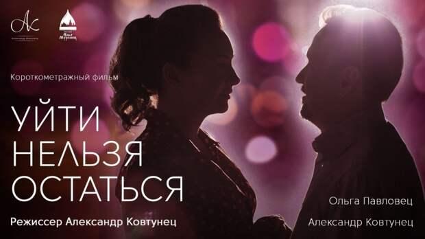 """Короткометражный фильм """"Уйти нельзя остаться"""" 12+"""