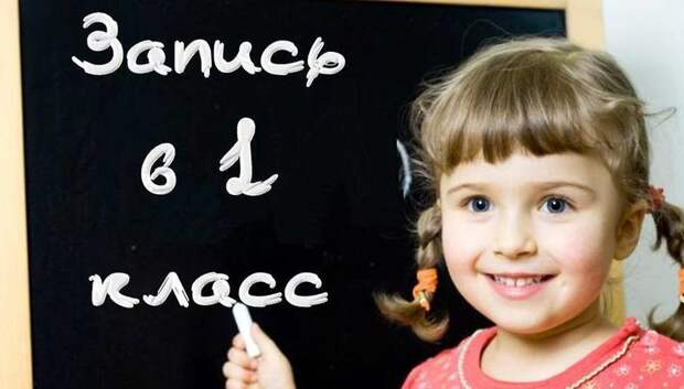 Запись детей в первый класс стартовала в Подмосковье