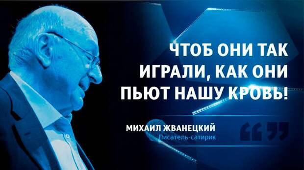 УЕФА почтил память Жванецкого и опубликовал его цитату о футболе