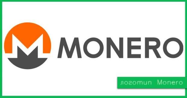 Добыча Monero доступна всем и выгодна.