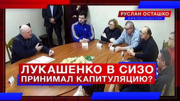 Лукашенко ходил в СИЗО принимать капитуляцию белорусской оппозиции?