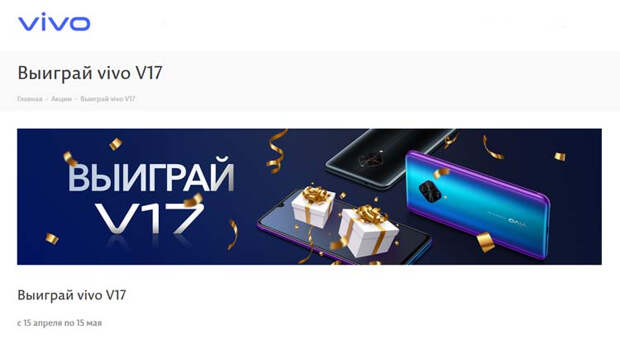 С 15 апреля каждый покупатель в официальном интернет-магазине vivo получит подарок