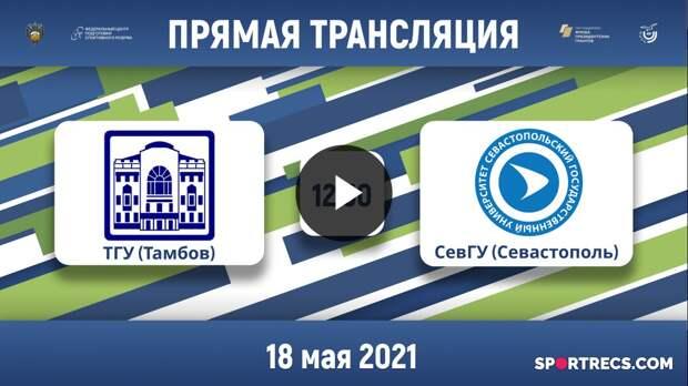 ТГУ (Тамбов) — СевГУ (Севастополь)   Высший дивизион   2021
