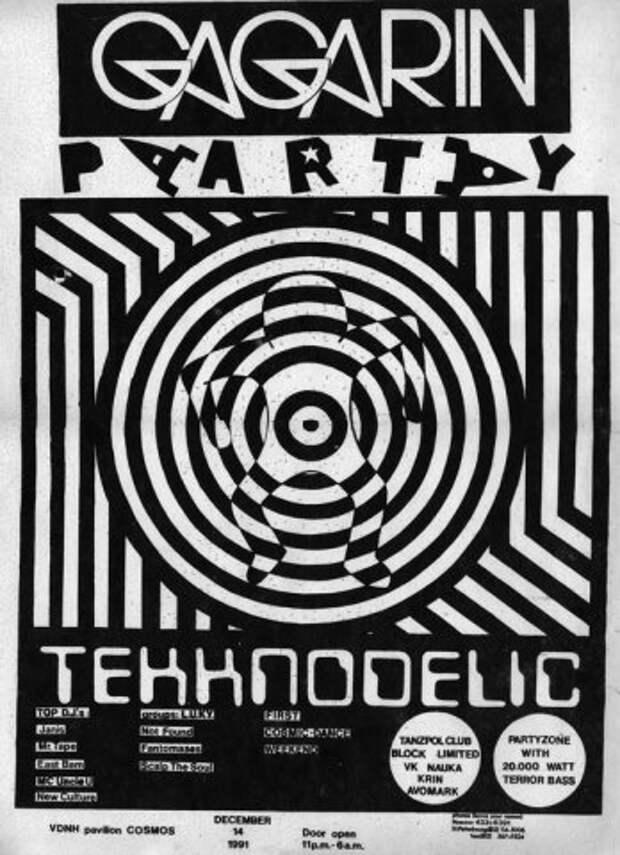 Афиша Gagarin Party.