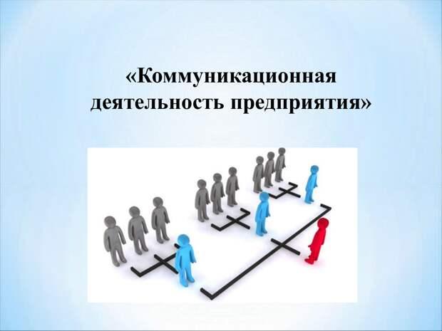 Презентация: главный инструмент коммуникации в бизнесе сегодня