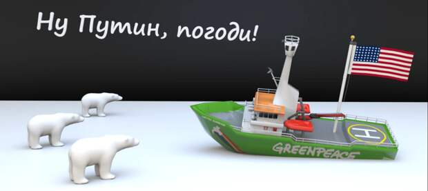 Путин, одолжи ледокол, а то нечем вас сдерживать
