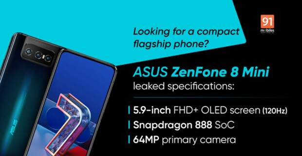 ASUS собирается выпустить мини-версию флагманского смартфона ZenFone 8