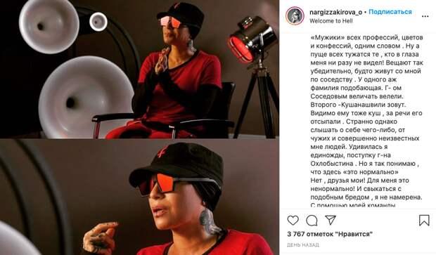 Певица Наргиз будет судиться с Соседовым, Охлобыстиным и Кушанашвили
