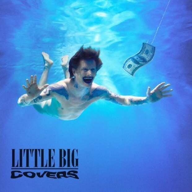 "Группа Little Big ""отомстила"" Backstreet Boys: видео дня"