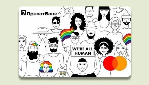 «ПриватБанк» предложил новый дизайн банковских карт в поддержку ЛГБТ