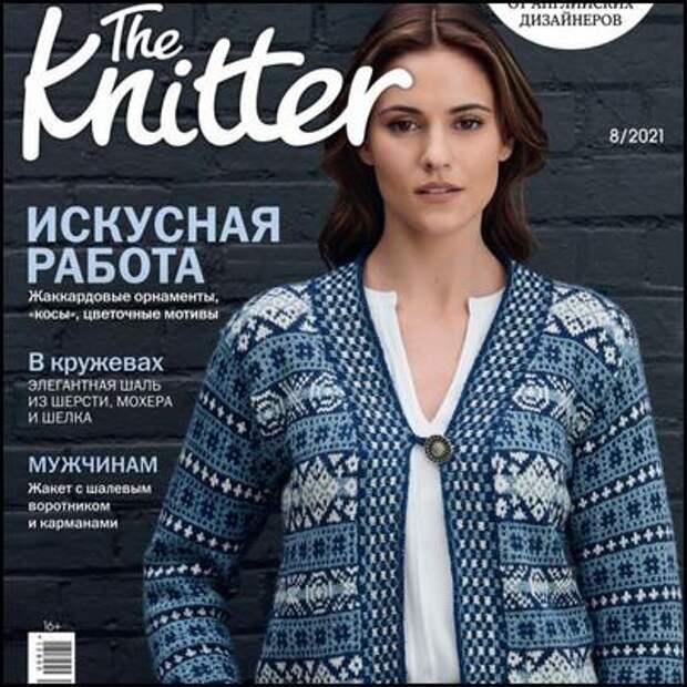 The Knitter №8 август 2021