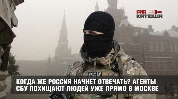 Когда же Россия начнет отвечать? Агенты СБУ похищают людей уже прямо в Москве