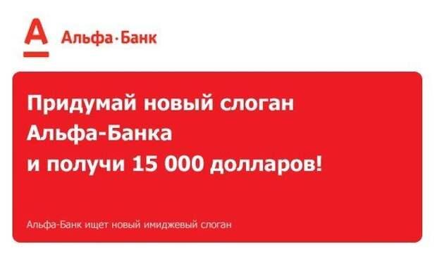 Как я придумал слоган для Альфа-банка и сколько заработал