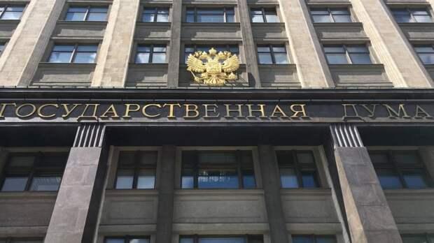 В РФ начнут штрафовать за организацию работы нежелательных НПО