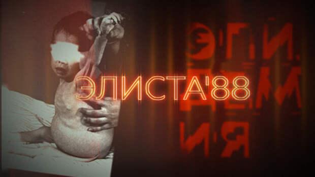 Эпидемия. Часть 6. «СПИД в СССР. Как умирали дети»