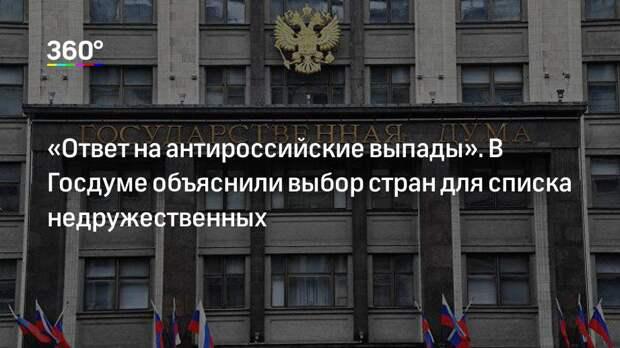 «Ответ на антироссийские выпады». В Госдуме объяснили выбор стран для списка недружественных