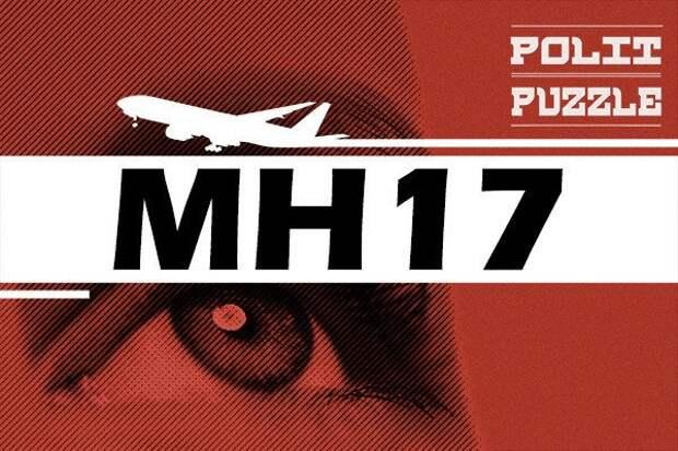 Голландию поймали на сокрытии важных документов о крушении MH17