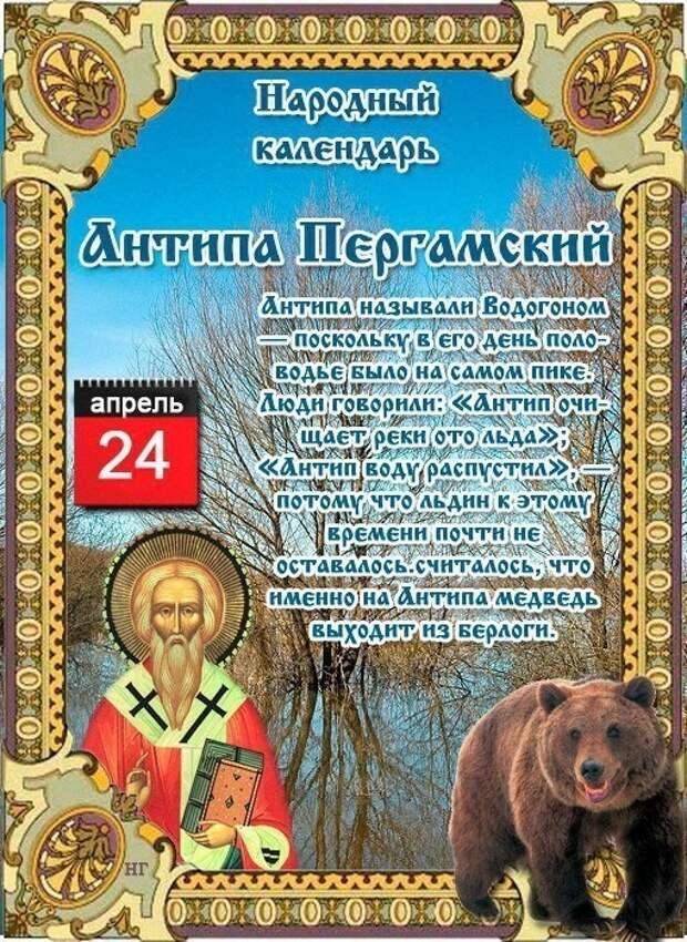 24 апреля - Народно-христианский праздник Антип Водогон.