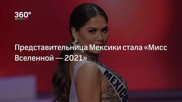 Представительница Мексики стала «Мисс Вселенной— 2021»
